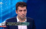 ББР саботира министър Петков