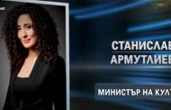 Коментари на Станислава Армутлиева и Михаела Лашова