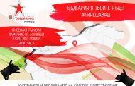 """МО в БСП организира национална среща под надслов """"България в твоите ръце!"""""""