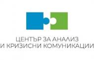Любомир Аламанов от Центъра за анализи и кризисни комуникации:
